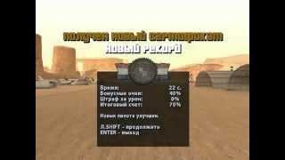 GTA San Andreas - Обучение полетам - посадка вертолета#1