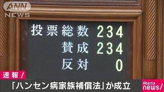 ハンセン病元患者の家族に対する補償法が国会で成立(19/11/15)