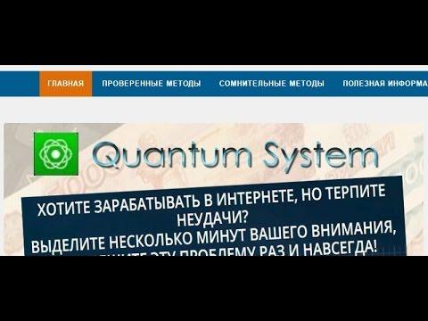 Подробный отзыв на способ заработка от сервиса «Quantum System» и Евгения Абрамова