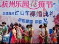 "Couples join ""naked wedding"" ceremony in E China"
