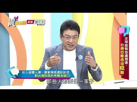 震震有詞#244 完整版 - 全球疫情急遽加速!台灣恐難逃這疫關?