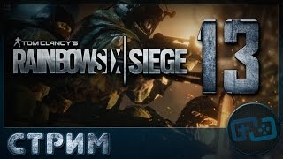 Tom Clancy's Rainbow Six: Siege - Стрим 13