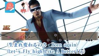 Ryu Ga Gotoku 6 - Karaoke - Like A Butterfly [Riona] thumbnail