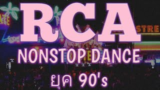 RCA NONSTOP MIX (RCA 90's MIX STYLE)