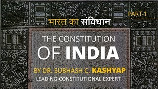 Part -1 | Indian Constitution By Dr. Subhash C. Kashyap