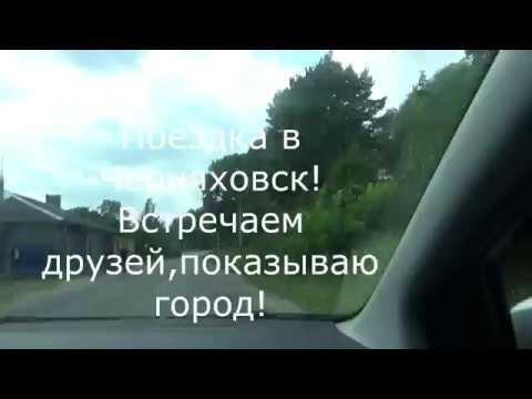 Поездка в Черняховск!Встречаем друзей и показываю город!