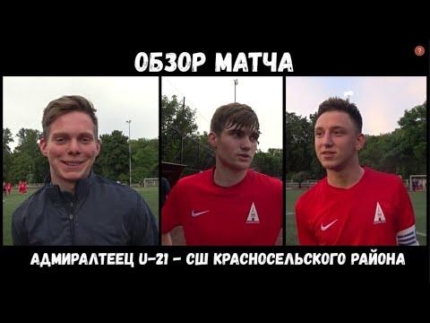 Адмиралтеец vs СШ Красносельского района Игра молодёжного первенства Санкт-Петербурга