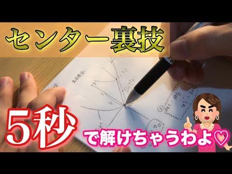 ��験生必見】5秒�解�る��センター数学�超使�る�技を教��ゃ��よ〜�︎