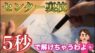 【受験生必見】5秒で解ける!!センター数学の超使える裏技を教えちゃうわよ〜❤︎ センター試験 検索動画 23