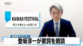 【読んでみた】KAWAII FESTIVAL【元NHKアナウンサー 登坂淳一の活字三昧】【カバー】