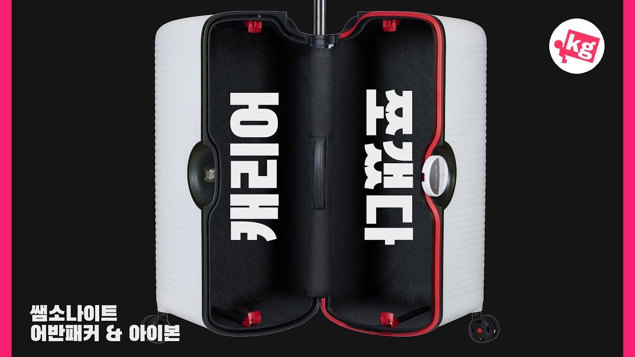 캐리어🧳쪼갰다! 쌤소나이트 어반패커 & 아이본 프리뷰 [4K]