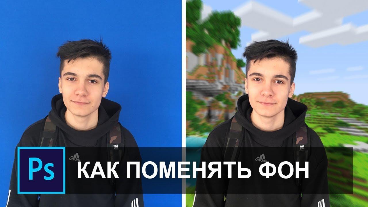 как на фото в фотошопе поменять фон