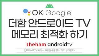 더함 안드로이드TV 기본 최적화 기능활용