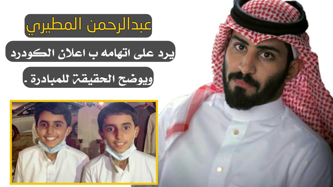 عبدالرحمن المطيري يرد على اتهامة ب الاستغلال في مبادرة اطفال الكودرد القصة كامل Youtube