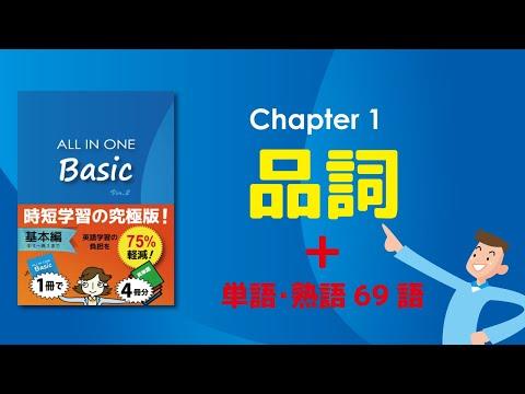 【新時代の高校英語】文法・単語・熟語を音声と共に効率良くマスター【Chapter1:品詞】