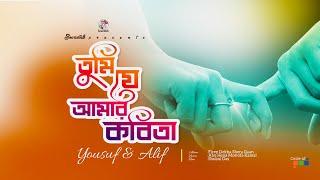 Yousuf Ft. Alif - Tumi Je Amar Kobita | Firey Dekha Shera Gaan | Soundtek