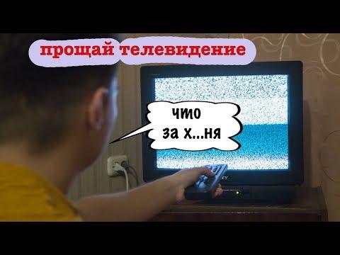 Как отключить аналоговое телевидение