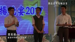 Publication Date: 2017-12-16 | Video Title: 聯校教職員表揚晚宴 2017