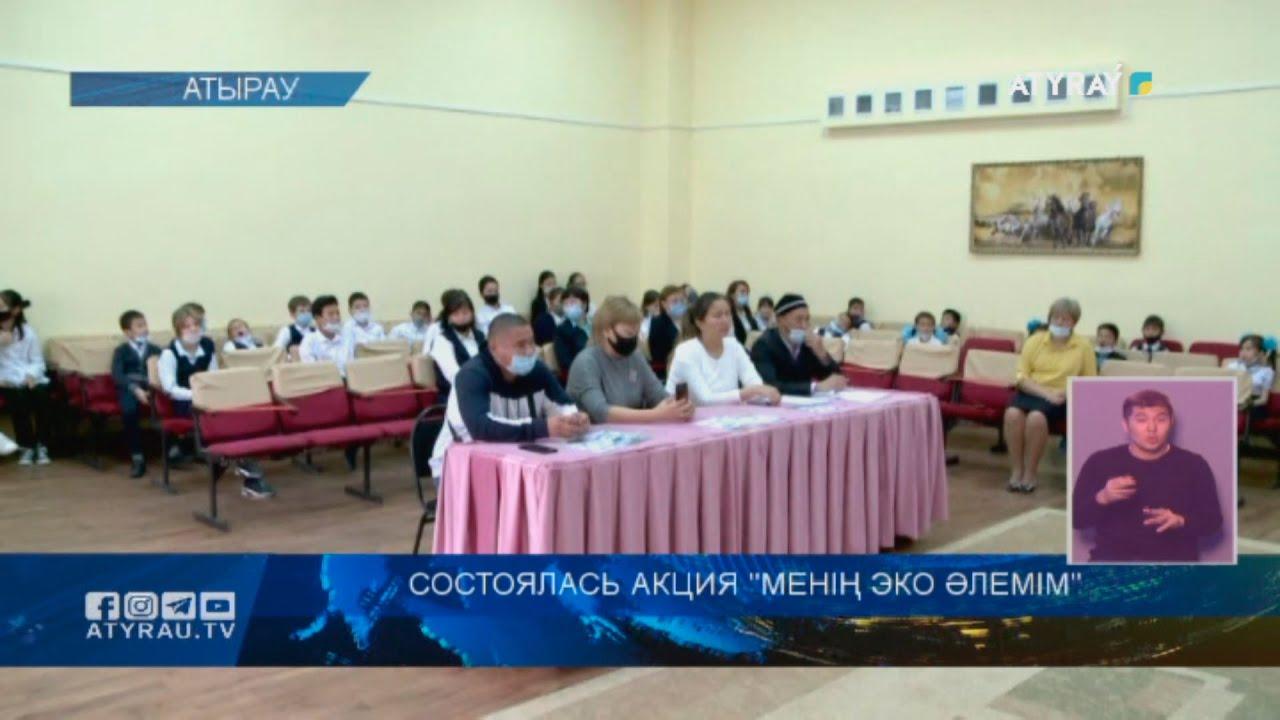 """Состоялась акция """"МЕНІҢ ЭКО ӘЛЕМІМ"""""""