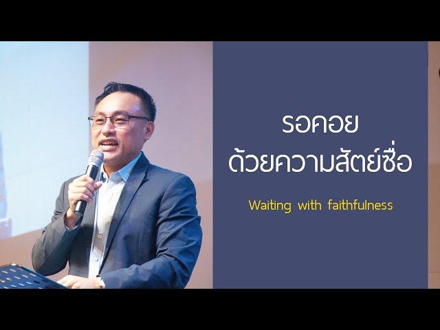 คำเทศนา  รอคอยด้วยความสัตย์ซื่อ (มัทธิว 25:14-30)