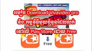 Gambar cover how to download vivavideo pro for free. របៀបទាញយក vivavideo pro ដោយមិនអស់លុយ