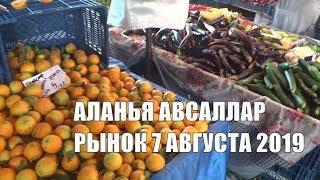 Авсаллар Аланья Рынок цены на фрукты 7 августа 2019