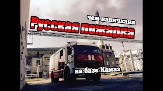 Русская Пожарка Камаз