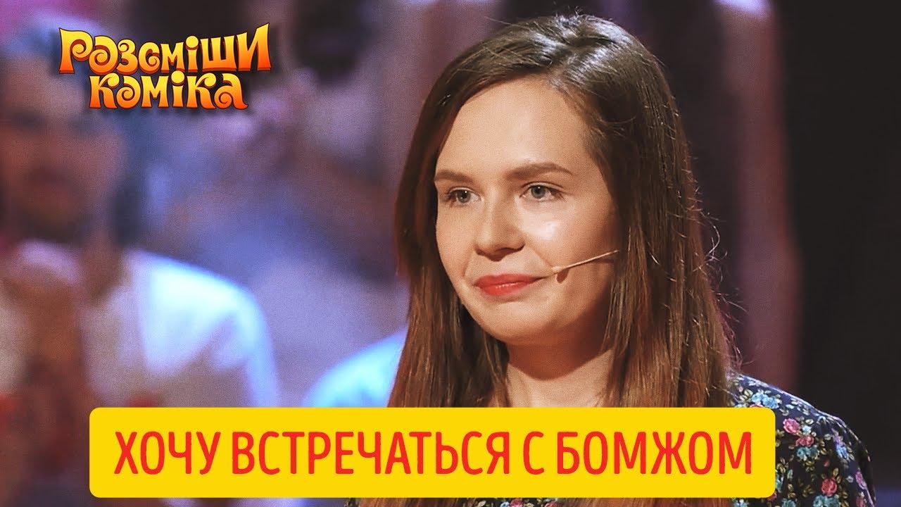 Женский стендап: Не люблю шутки про жирных!
