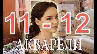 АКВАРЕЛИ сериал с 11-12 серию Анонс Содержание серий