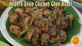 Andhra Ghee Roast Chicken Fry Curry