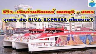 จุดรับ-ส่ง เรือด่วนติดแอร์ RIVA EXPRESS แบบจัดเต็ม EP_2