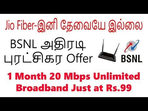 மிகக் குறைந்த விலையில் BSNL அதிரடி Broadband Plans - One Month 20 Mbps Unlimited for Rs. 99 | Tamil