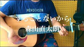 "Download lagu ""することないから"" by 森山直太朗 (cover)"