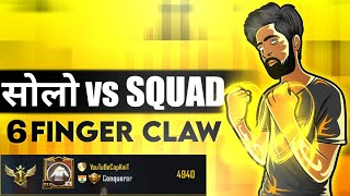 6 Finger Claw SOLO VS SQUAD NO CONQUEROR RANK PUSH ONLY RUSH GAME   BattleGrounds Mobile India Live
