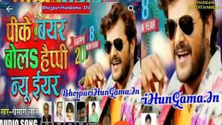🍺Pk biyar🍻 bolo Happy new year status kheshari lal song