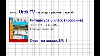 Вопрос №1 Бунин. Фонохрестоматия — Литература 5 класс (Коровина В.Я.)