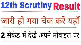 Bihar 12th scrutiny result   Inter scrutiny result   scrutiny result kaise check kare