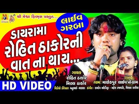 Dayra Ma Rohit Thakor Ni Vaat Na hay    Rohit Thakor Live Dayro    Live Garba   