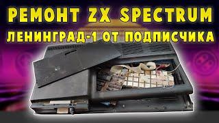Ремонт компьютера Ленинград и расширение памяти до 256кб  (ч.1) | ZX Spectrum от подписчика