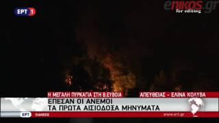 Τα πρώτα αισιόδοξα μηνύματα από την πυρκαγιά στη Β. Εύβοια