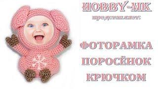 Фоторамка крючком Поросенок (авторский МК Светланы Кононенко)
