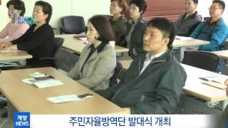 4월 3주 계양구정뉴스_주민자율방역단 발대식 개최 영상 썸네일