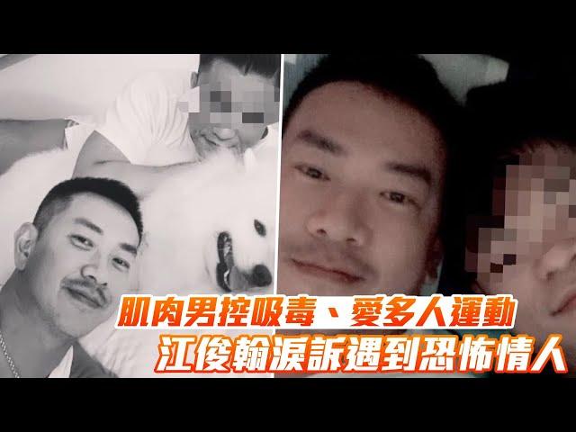 江俊翰公開出櫃「我是同志沒錯」 淚控男友恐怖情人行徑 #獨家 | 台灣新聞 Taiwan 蘋果新聞網