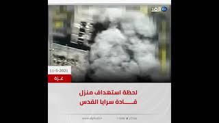 لقطات تظهر لحظة قصف المنزل الذي اجتمع فيه قادة من سرايا القدس