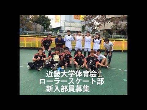 【近畿大学】ローラースケート部2016