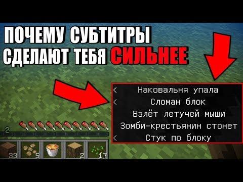 СУБТИТРЫ В МАЙНКРАФТЕ
