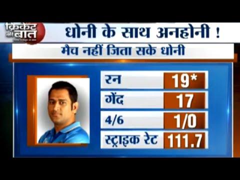 India vs Zimbabwe, 1st T20 2016: Zimbabwe Beat Team India by 2 Runs | Cricket Ki Baat