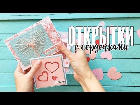 Скрапбукинг МК: 3 ОЧЕНЬ ПРОСТЫХ, но красивых открытки на День Всех Влюбленных