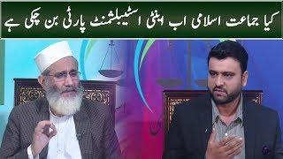 Jammat e Islami New Agenda | Nayi Baat | Neo News