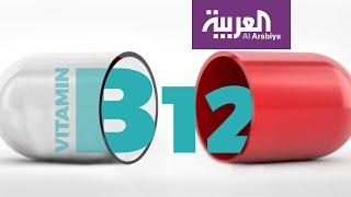 صباح العربية هذا ما يفعله نقص فيتامين B12 Youtube